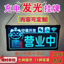 正在营业中发光创意挂mi7led灯to双面定制欢迎光临空调开放