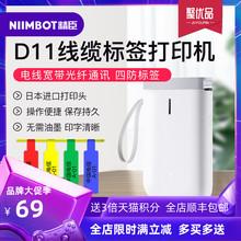 精臣Dmi1线缆标签to智能便携式手持迷你(小)型蓝牙热敏不干胶防水通信机房网络布线