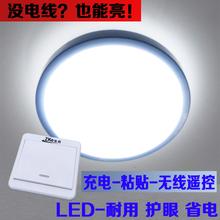 [milto]吸顶灯充电免布线遥控免打