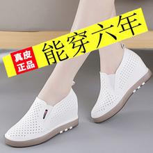 真皮旅mi镂空内增高te韩款四季百搭(小)皮鞋休闲鞋厚底女士单鞋