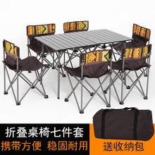 户外便携款折mi桌椅7件套ds金装烧烤露营野营餐自驾游车载桌
