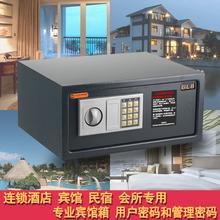 宾馆箱连锁酒mi保险箱(小)型ds码保险柜民宿保管箱家用密码箱柜