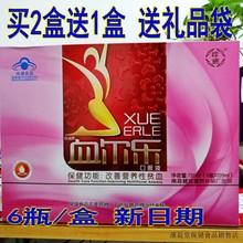 买2送1珍迪牌血尔乐口服液120mi13l*6ds成的孕妇营养品贫 血