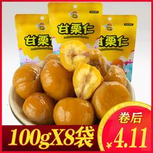 迁西甘mi仁8*10ik食熟仁无加糖正宗新鲜去皮(小)包装板栗整箱