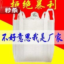 500mi吨吨袋吊装ik泥集装2c吊包装袋帆布吊袋顿加厚包袋