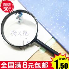 [minik]9.9包邮手持式放大镜5