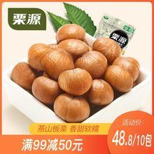 栗源有mi板栗50gik零食甘唐山特产甘栗仁