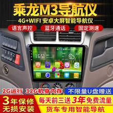 柳汽乘龙新Mmi货车导航2ik专用倒车影像高清行车记录仪车载一体机