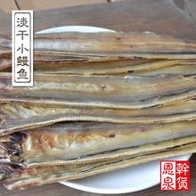 野生淡mi(小)500gim晒无盐浙江温州海产干货鳗鱼鲞 包邮