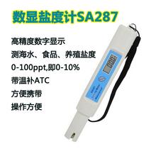 新式数mi电子sa2im水水族养殖氯化钠检测仪