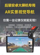 AR实景高德导航USB行车记录mi12安卓大it1080P带电子狗预警