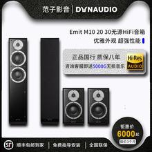 Dynmiudio/esEmit m10 20 30 EMIT15 无源书架音箱