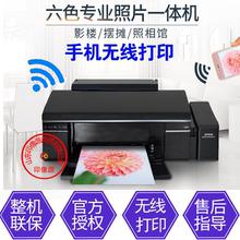 爱普生mi805彩色es4打印机6色墨仓连供手机无线照片家用摆摊330