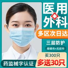 贝克大mi医用外科口tf性医疗用口罩三层医生医护成的医务防护