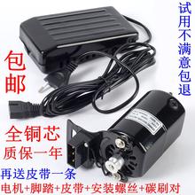 脚踩踏家用老mi衣缝纫机电tf件(小)马达220V180W250铜线
