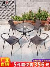 庭院阳台室内户外桌椅伞mi8艺(小)茶几tf奶茶店藤椅家用三件套