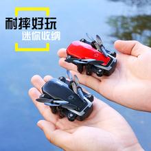。无的mi(小)型折叠航en专业抖音迷你遥控飞机宝宝玩具飞行器感