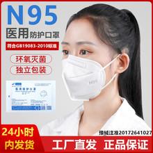 n95mi用防护口罩en医疗级别kn95医护专用囗 罩灭无菌独立包装