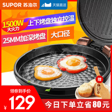 苏泊尔mi饼铛电饼档ke面加热烙饼锅煎饼机称新式加深加大正品