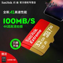 [miquangou]闪迪32g手机内存卡无人