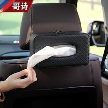 创意车mi纸巾盒椅背qu式车载皮革抽纸盒汽车内饰用品