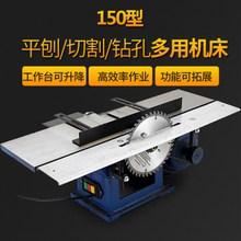 台刨电刨刨mi床切割机木an功能刨床锯平刨电锯三合一板机