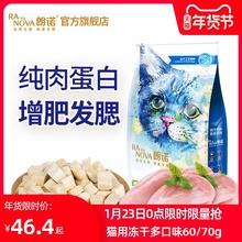 朗诺冻mi猫零食鸡肉kn金枪鱼营养增肥幼猫猫粮成猫70克