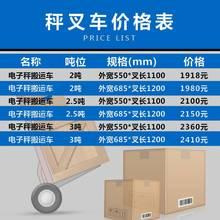 [miskn]电子叉车秤搬运车2吨3吨