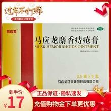 马应龙麝香痔疮膏2.5g