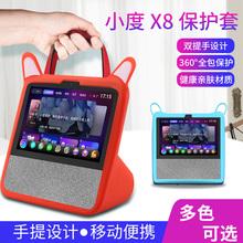 (小)度在miX8保护套si清触屏智能音箱玻璃防刮防爆硅胶套钢化膜