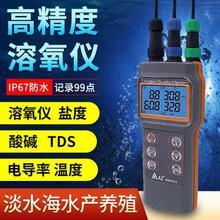 衡欣8mi031便携si酸度计 溶氧仪 电导率测试仪 盐度测试仪