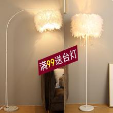 落地灯mins风羽毛si主北欧客厅创意立式台灯具灯饰网红床头灯