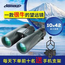欧美科mi远镜蜂鸟8si高倍高清夜视双筒望眼镜非红外演唱会