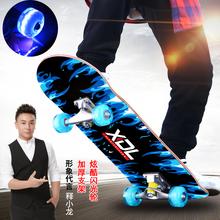 夜光轮mi-6-15si滑板加厚支架男孩女生(小)学生初学者四轮滑板车