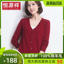 恒源祥mi毛衫女懒惰si21年新式洋气针织开衫薄式毛衣短外套春式