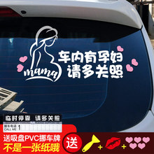 mammi准妈妈在车si孕妇孕妇驾车请多关照反光后车窗警示贴