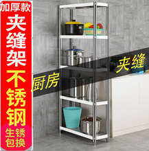 20/mi5/30csi缝收纳柜落地式不锈钢六层冰箱墙角窄缝厨房置物架
