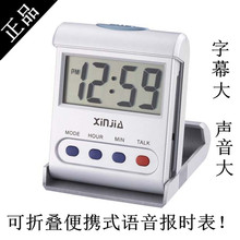 语音报mi表盲的表语so表闹钟手表便携式老的表桌面报时钟