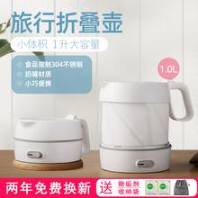 心予可mi叠式电热水so宿舍(小)型迷你家用便携式自动断电烧水壶