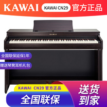 KAWmiI/卡瓦依so9 立式88键重锤数码智能表演专业考级键盘