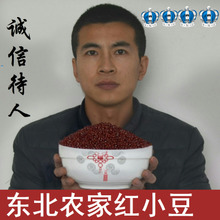 202mi新红(小)豆 so五谷杂粮/红豆粥/红豆沙/农家(小)圆粒赤豆