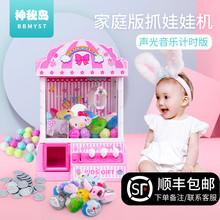 宝宝迷mi玩具公仔机so(小)型家用投币机游戏机夹娃娃机