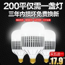 LED高mi度灯泡超亮ta能灯E27e40螺口3050w100150瓦厂房照明灯