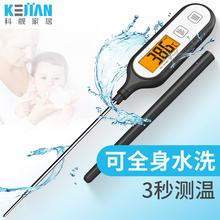 科舰奶mi温度计婴儿te度厨房油温烘培防水电子水温计液体食品