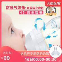 邦霏Bmirnfaium新生防胀气防呛宽口刚出生初生早产婴儿玻璃奶瓶