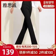雅思诚女裤微喇直筒喇叭裤女春mi11021hu瘦西裤西装长裤秋冬