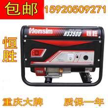 恒胜3miw220vhu用(小)型商业店铺静音全铜汽油发电机组3000w