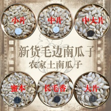毛边生mi老品种土)hu自产 新货 包邮