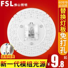 佛山照miLED吸顶hu灯板圆形灯盘灯芯灯条替换节能光源板灯泡