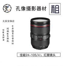 单反镜头出租佳能2mi6-105hu焦标准镜头会议镜头租用孔像租赁